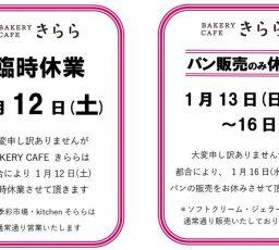 BAKERY CAFE きらら 臨時休業のお知らせ写真