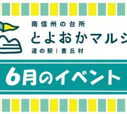 【6月のイベント】写真