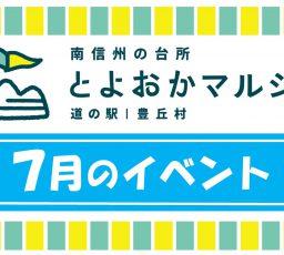 【7月のイベント】写真
