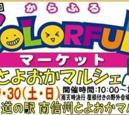 6/29(土)・30(日) フリーマーケット開催です写真