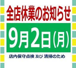 【9/2(月) 臨時休業のお知らせ】写真