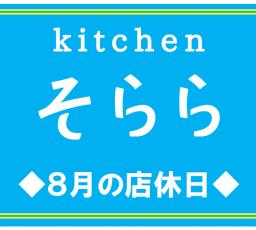 【レストラン】 kitchenそらら 8月の定休日写真