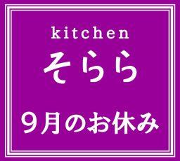 レストラン「kitchen そらら」 9月のお休み写真