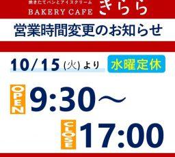 パンとジェラートの店「きらら」 10/15(火)より営業時間が変わります写真