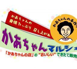 【特設コーナー】かあちゃんマルシェ ・・・8/8,9写真