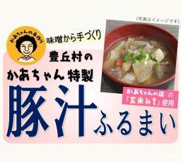 【イベント】 豚汁振る舞い ・・・2/9(日)・29(土)写真