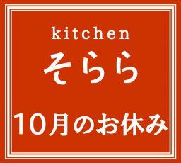 【レストラン】 kitchenそらら 10月の定休日写真