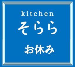 【レストラン】 kitchenそらら 2月の店休日写真
