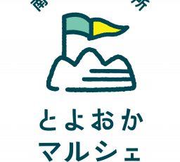 カーナビ設定は豊丘村中央保育園(電話0265-35-4953)写真